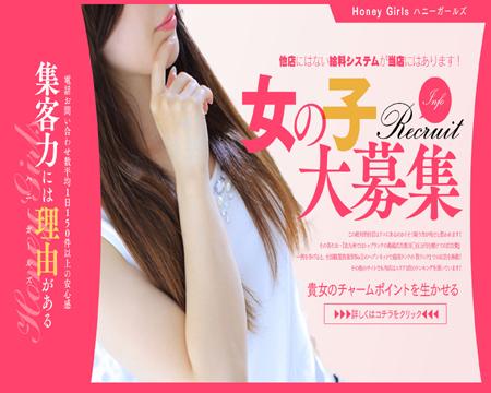 小倉・Honey Girls ~ハニーガールズ~
