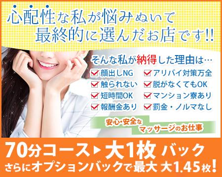 金沢市・性感回春アロマSpa金沢店