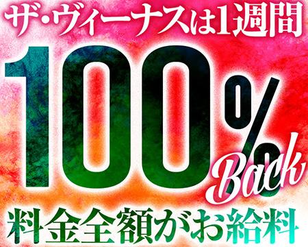 広島市・60分10000円♪ THE VENUS