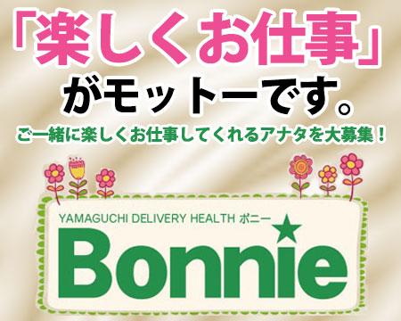 周南市・Bonnie -ボニー-