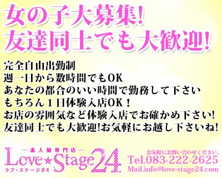宇部市・Love Stage(ラブステージ)24 下関店