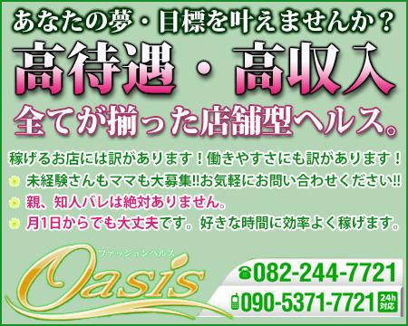 広島市・Oasis