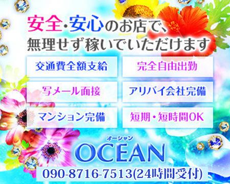 広島市・Ocean