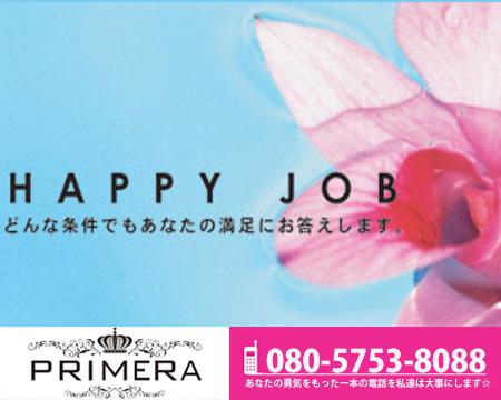 広島市・PRIMERA-プリメーラ-