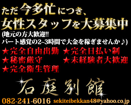 広島市・石庭別館