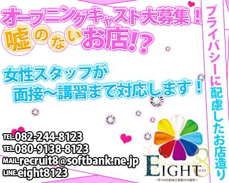 広島市・EIGHT〜8つのお約束と無限の可能性〜