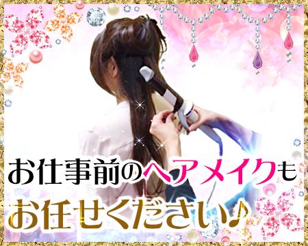 ミセスロード 川崎店のココが自慢です!お仕事前にヘアメイクをセット♪について
