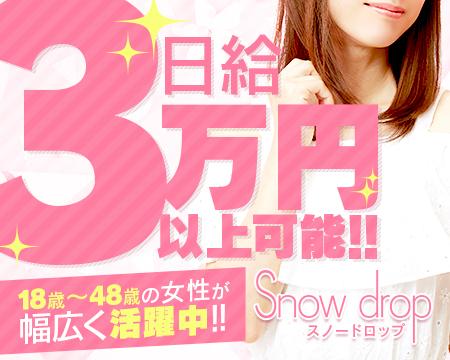 神栖市・snow drop