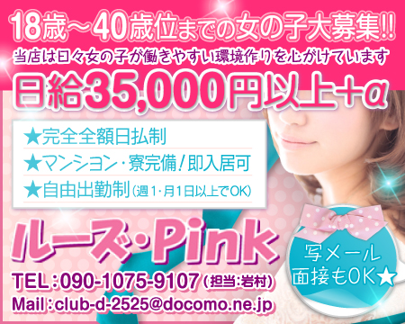 ルーズ・PINK