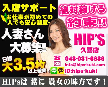 久喜市・素人妻御奉仕倶楽部Hip's 久喜店