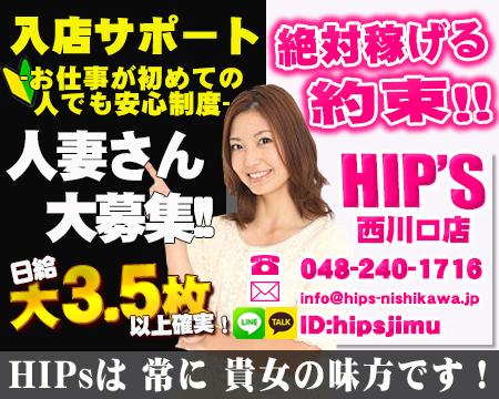川口市・素人妻御奉仕倶楽部Hip\'s西川口店