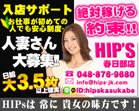 春日部市・美熟女倶楽部Hip's春日部店