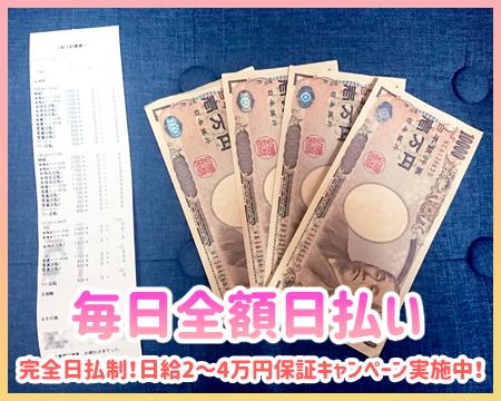 アニマルパラダイスの体入時の手取り紹介!体験入店はお得に3h~2万円保証について