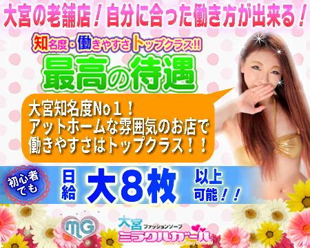 さいたま/大宮/浦和・ミラクルガール