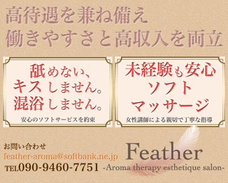 広島市・-Feather-アロマセラピーエステティックサロンフェザー