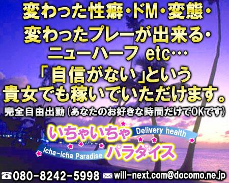福山市・いちゃいちゃパラダイス福山店
