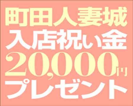 町田人妻城のココが自慢です!3つ保証プランをご用意について