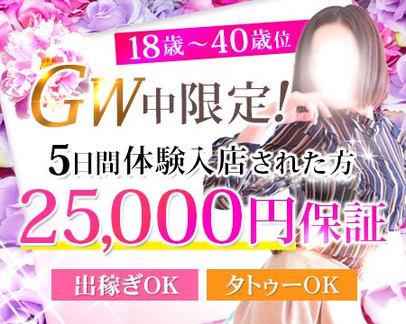 町田人妻城のココが自慢です!GW限定25万♪大歓迎♪について