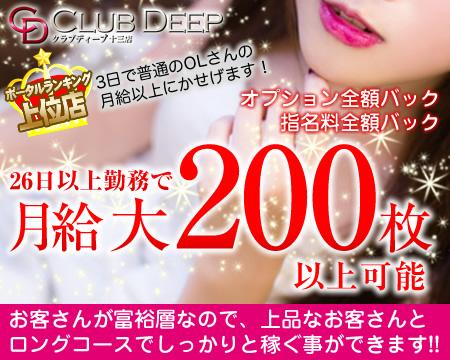 西中島/十三・CLUB DEEP 十三店