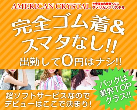 新宿/歌舞伎町・アメリカンクリスタル