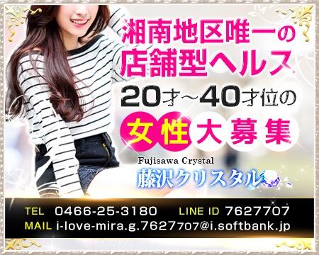 藤沢市/平塚市/湘南・藤沢クリスタル