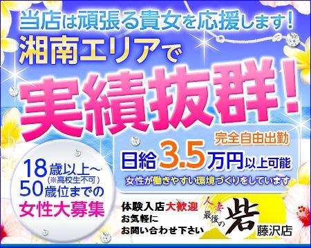 藤沢市/平塚市/湘南・最後の砦藤沢店