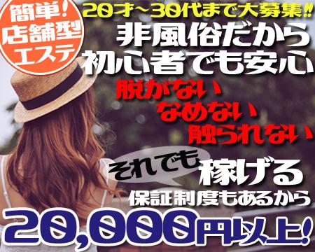 秋葉原/神田/大手町・リラクゼーションABF