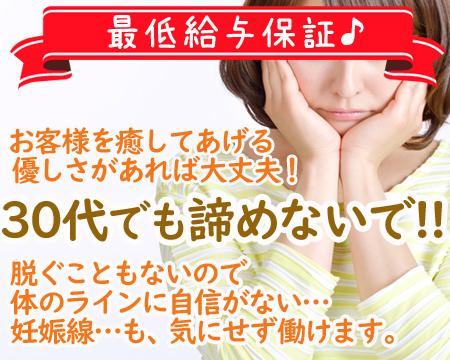 リラクゼーションABF・秋葉原/神田/大手町の求人