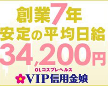 札幌市/すすきの・VIP信用金娘