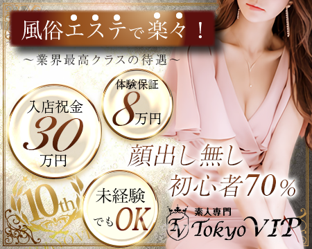 渋谷・素人専門 TOKYO VIP