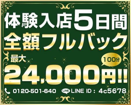 4Cグループ・横浜市/関内/曙町の求人