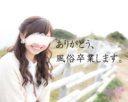 人妻城横浜本店のココが自慢です!風俗卒業にむけてサポートしますについて