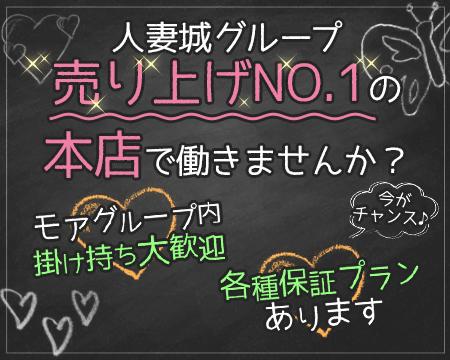 人妻城横浜本店のココが自慢です!他店との掛け持ち大歓迎♪について