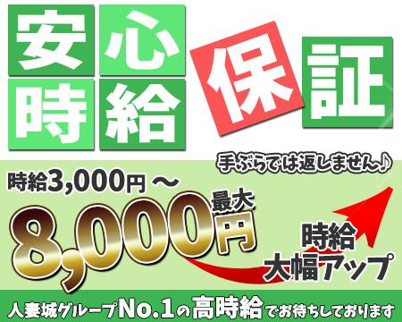 人妻城横浜本店のココが自慢です!色々な保証プランがあります♪について