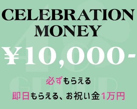 人妻城横浜本店のココが自慢です!期間限定【お祝い金1万円】!について