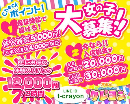 crayon-クレヨン-
