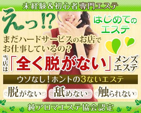 船橋初めてのエステ・錦糸町/亀戸/小岩の求人