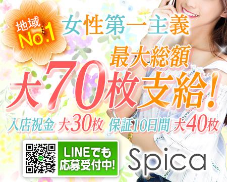 川口市・spica~スピカ~