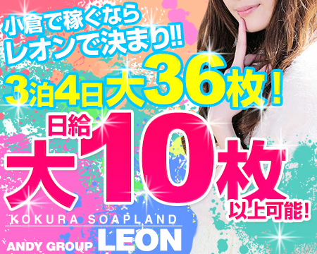小倉・ANDY GROUP LEON