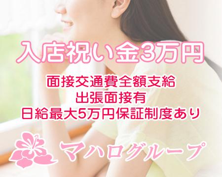 横浜市/関内/曙町・マハログループ