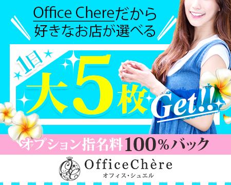 宇都宮市・Office Chere(オフィスシュエル)