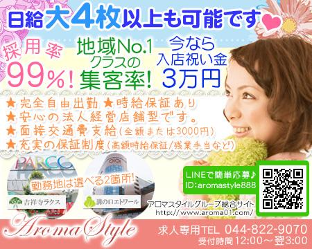 吉祥寺・三鷹…・アロマスタイルグループ