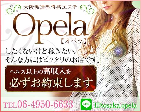 ミナミ(難波/日本橋…)・派遣型性感エステOpela オペラ
