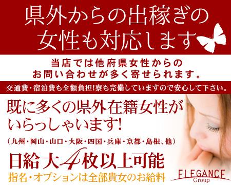 広島市・エレガンス