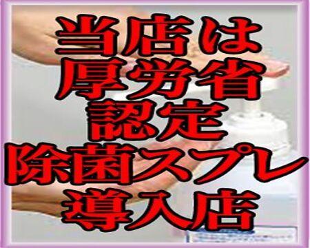 ぽちゃkireiのココが自慢です!新型コロナウィルス対策実施中!について