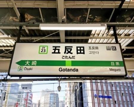 ぽちゃkireiの詳しく紹介しちゃいます!今、注目されてる『五反田駅』について