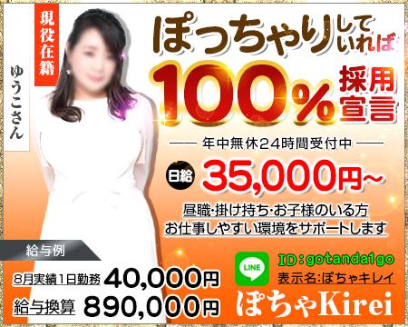 品川/五反田/目黒・ぽちゃkirei