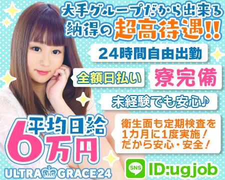 高田馬場/大久保…・ウルトラグレイス24