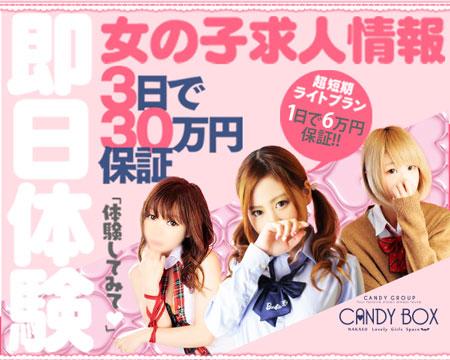 中洲・CANDY BOX(キャンディボックス)