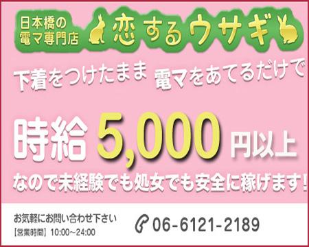 恋するウサギ・ミナミ(難波/日本橋…)の求人